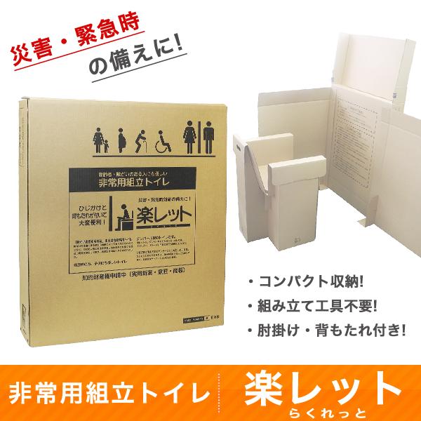 非常用組立トイレ 楽レット